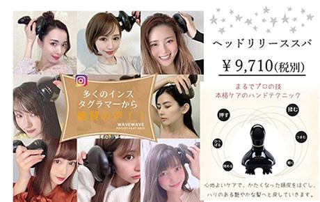 ヘッドリリーススパ 税別9,710円