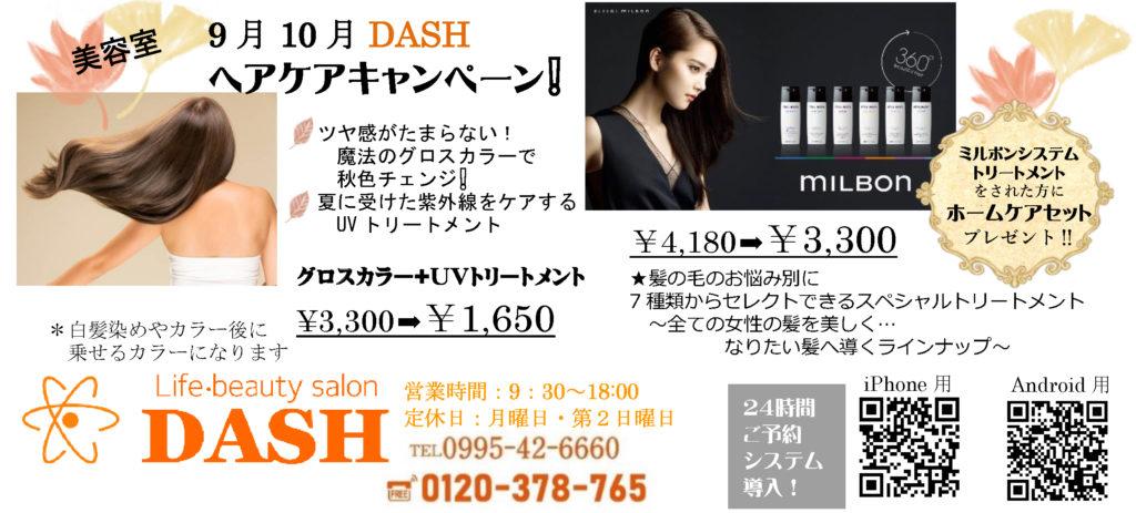9月10月 ヘアケアキャンペーン!グロスカラー+UVトリートメント3300円が1650円!